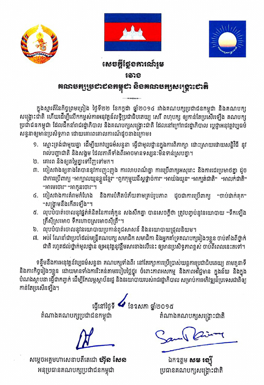 2--CPP-CNRP-8-May-2015